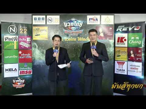 Live...ศึกมวยไทยเกียรติเพชร วันเสาร์ที่ 13 กรกฎาคม 2562