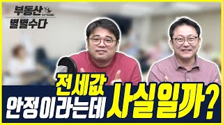 기획재정부 장관! 강남 전셋값 안정화되는 중!_2020…