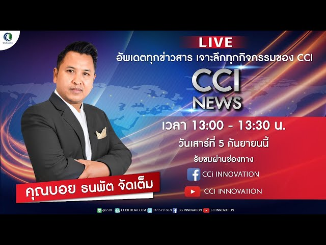 CCI NEW EP.4 อัพเดตข่าวสาร 5/9/2563