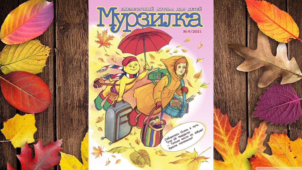 "Сентябрьский номер журнала ""Мурзилка"""