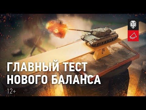 World of Tanks 3.0! Заново учимся играть! Ребаланс всех танков и снарядов!