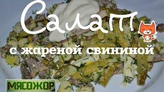 Салат с жареной свининой. МЯСОЖОР #24