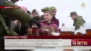 Дети в Сирии получили подарки и сладости российского центра по примирению сторон