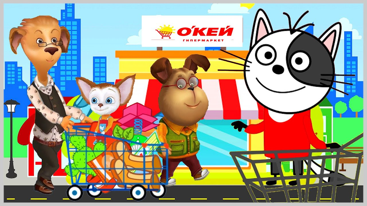 Барбоскины против Три Кота Гоня против Гены битва Супермаркетов Игровой Мульт