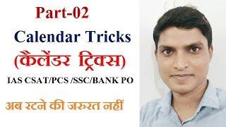 Calendar Trick in Hindi IAS/PCS/SSC/BANK PO || Calendar Trick Reasoning  in Hindi Part-02