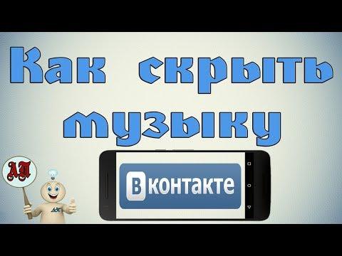 Как скрыть музыку в ВК (ВКонтакте) на телефоне?