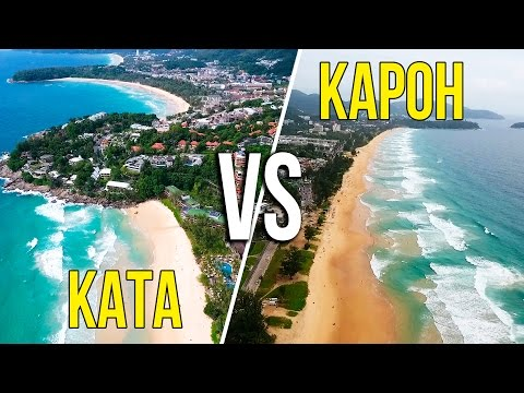 BATTLE OF BEACHES: KARON VS KATA