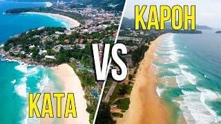 БИТВА ПЛЯЖЕЙ: КАРОН ПРОТИВ КАТА - ГДЕ ОТДЫХАТЬ НА ПХУКЕТЕ? ☼(Какой пляж лучше на Пхукете? Карон или Ката? В этом видео мы сделаем обзор обоих пляжей. Экскурсии мы берём..., 2016-11-01T08:01:11.000Z)