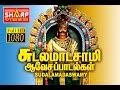 Download MahaMaadanVaarar SUDALAMADASWAMY SONGS HD MP3 song and Music Video