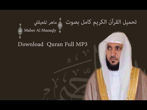 coran maher al mueaqly mp3 gratuit