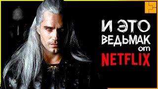 Генри Кавилл в образе Геральта и вторая волна каста сериала Ведьмак от Netflix: Трисс, Кагыр и Лютик