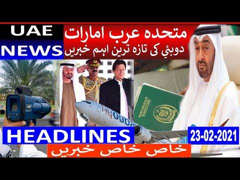 23-Feb | Dubai news today | UAE news today live | UAE latest News | Dubai breaking news today