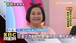 節目改版增加「爸爸來賓」 黃瑽寧:終於有隊友了