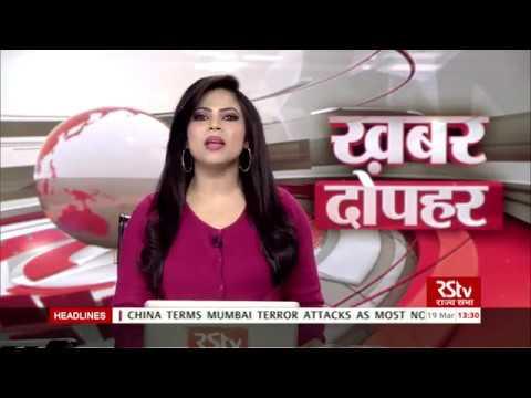Hindi News Bulletin – Mar 19, 2019 (1.30 pm) thumbnail