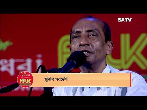Amar Sona Bondhure Tumi Kothay Roila re | Mujib Pordeshi | Gohiner Gaan | Bangla Folk Song