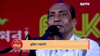 amar sona bondhure tumi kothay roila re mujib pordeshi gohiner gaan bangla folk song