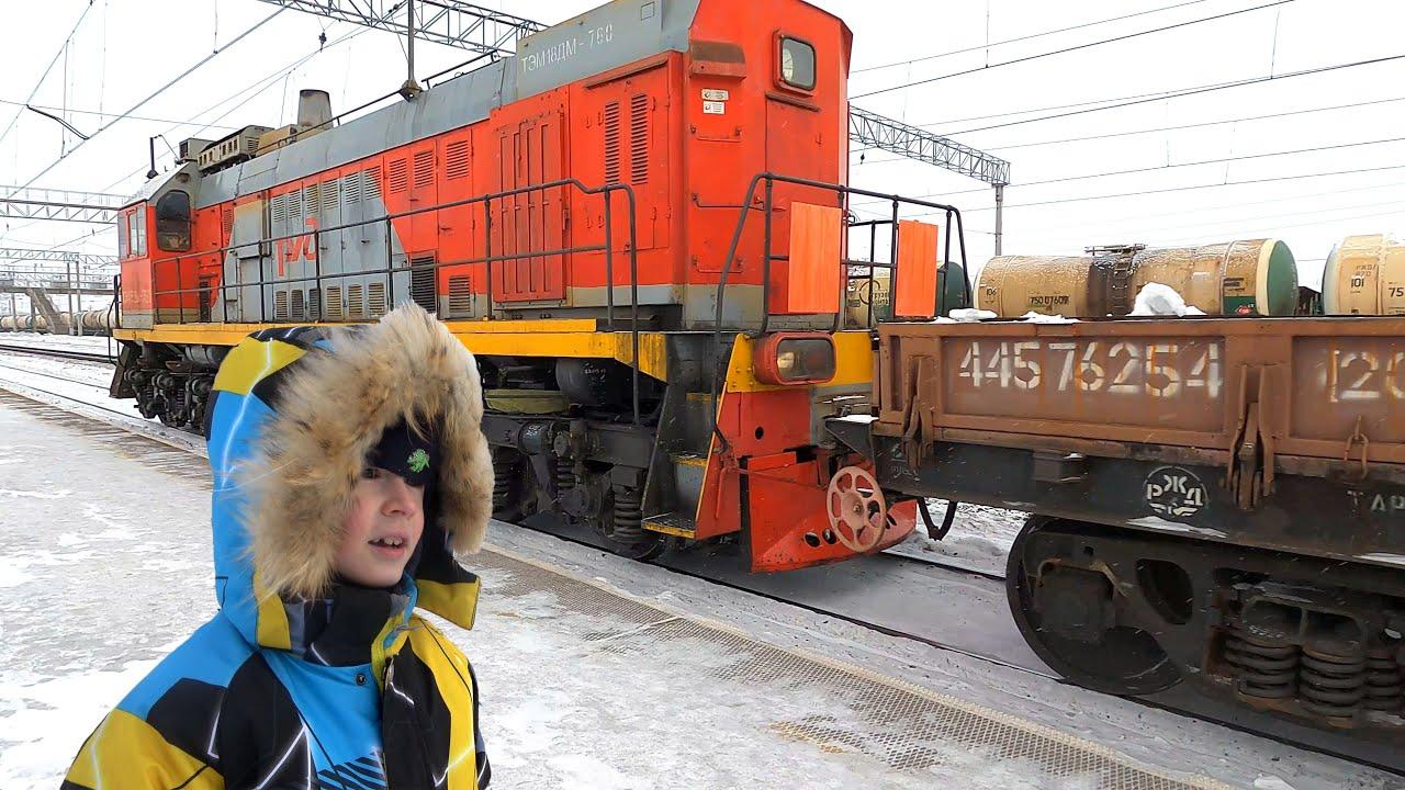 Влог про поезда для детей - Замерзли смотреть поезда!