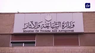 وزارة السياحة تنشر تعليمات العمل خلال شهر رمضان في المنشآت السياحية المرخصة - (10-5-2018)