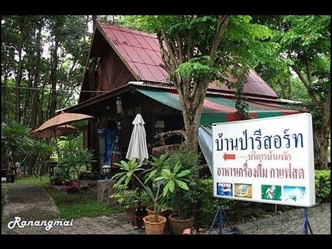 บ้านป่ารีสอร์ท จังหวัดกาญจนบุรี