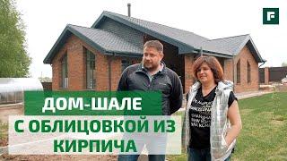 Попытка номер 2: каменный дом-шале за 10 000 000 // FORUMHOUSE