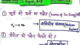 रेलवे ALP/Technician Exam में पूछे गए सामान्य विज्ञान के प्रश्न Crash Course Part 4, kvs prt,cpolice
