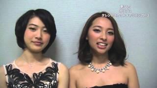 公式サイト http://www.tsc2013.jp.