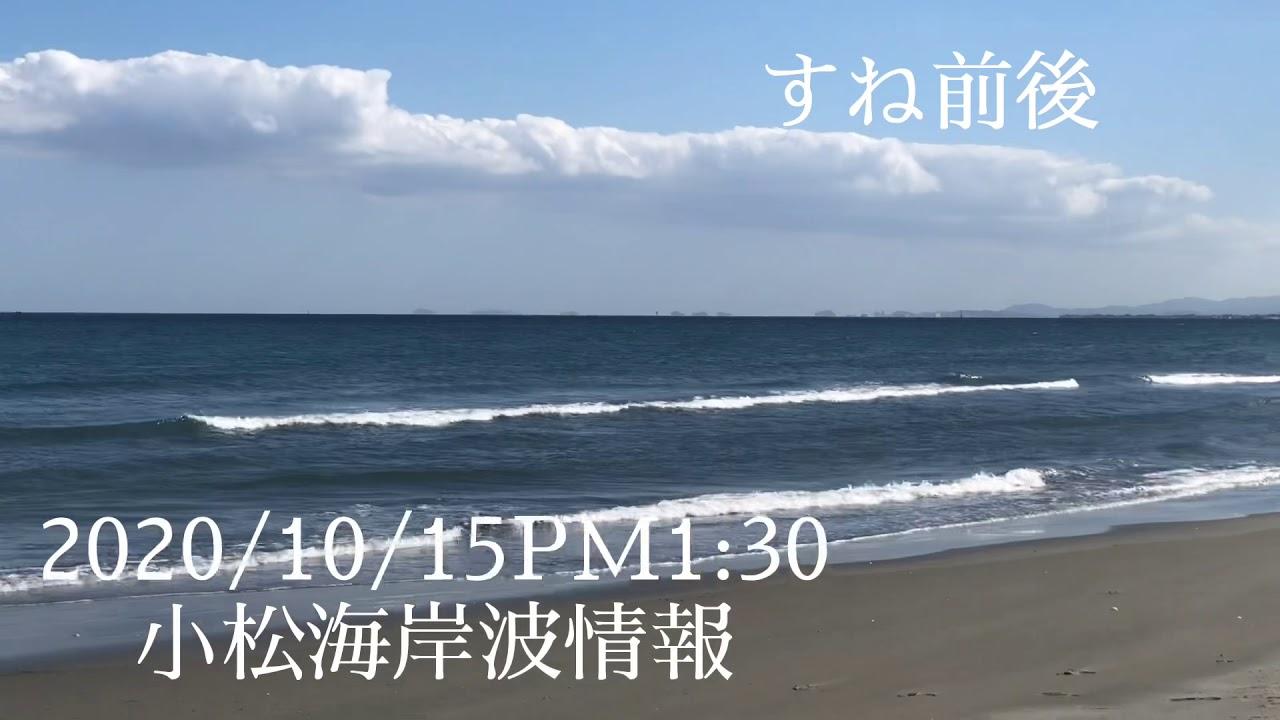 波 小松 情報 海岸