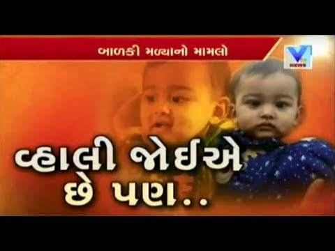 Vadodara: Families going Crazy to adopt Abandoned Girl from Atladra | Vtv News