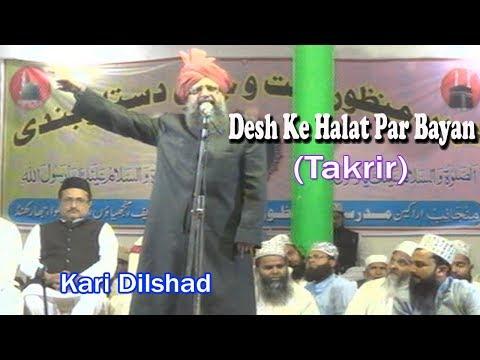 देश के हालात पर बयान ☪ Kari Dilshad ☪ Urdu Takrir Latest Speech New 2017