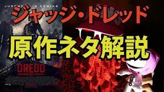 「ジャッジ・ドレッド(2012)」ホラーホストの映画紹介