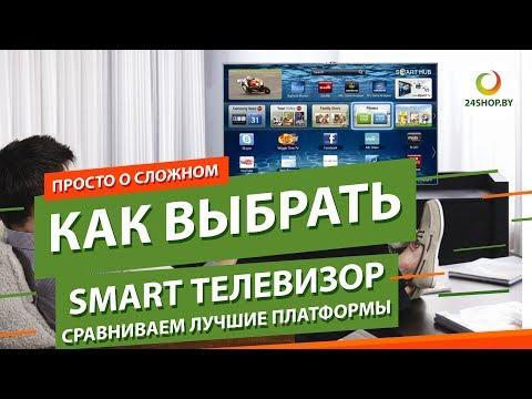 Как выбрать SMART телевизор ▶️ Android TV, WebOS от LG, Tizen от Samsung
