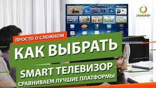 Как Выбрать SMART Телевизор Android TV, WebOS от LG, Tizen от Samsung. Телевизоры как Выбрать