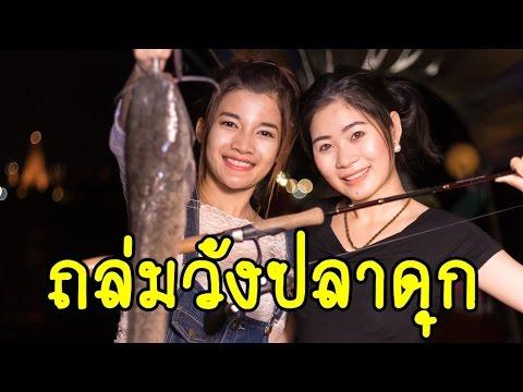 สองสาว เมย์-หลี กับภาระกิจตามล่าหาปลาดุก by FISHINGEZ