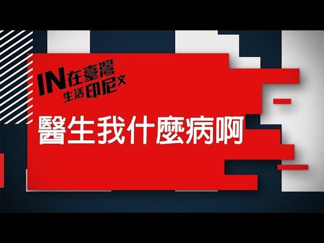 印尼語「醫生我什麼病啊?」│《語言學習》IN在台灣・生活印尼文×S2