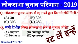 Loksabha election 2019 Top 25 Question-Answer | Current affairs 2019 | Loksabha result 2019
