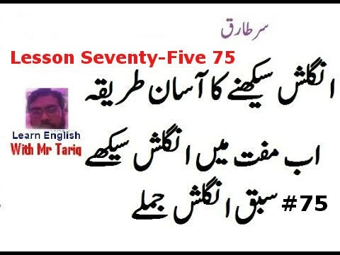 Lesson Seventy Five English Sentences In Urdu By Mr Crazy