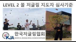 한국저글링협회 레벨 2 지도자 중요 포인트 -볼 저글링…