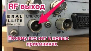 RF выход, раскрыта тайна Триколор ТВ