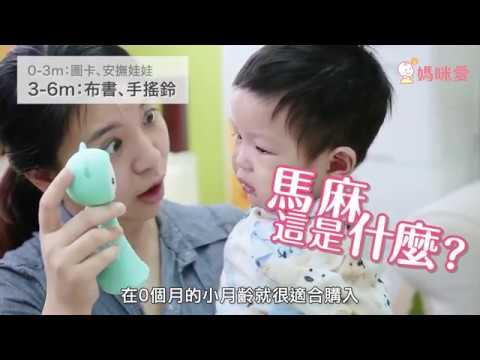 新生兒玩具怎麼買?兩分鐘聰明攻略