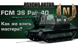 FCM 36 Pak 40 / Как же взять мастера?