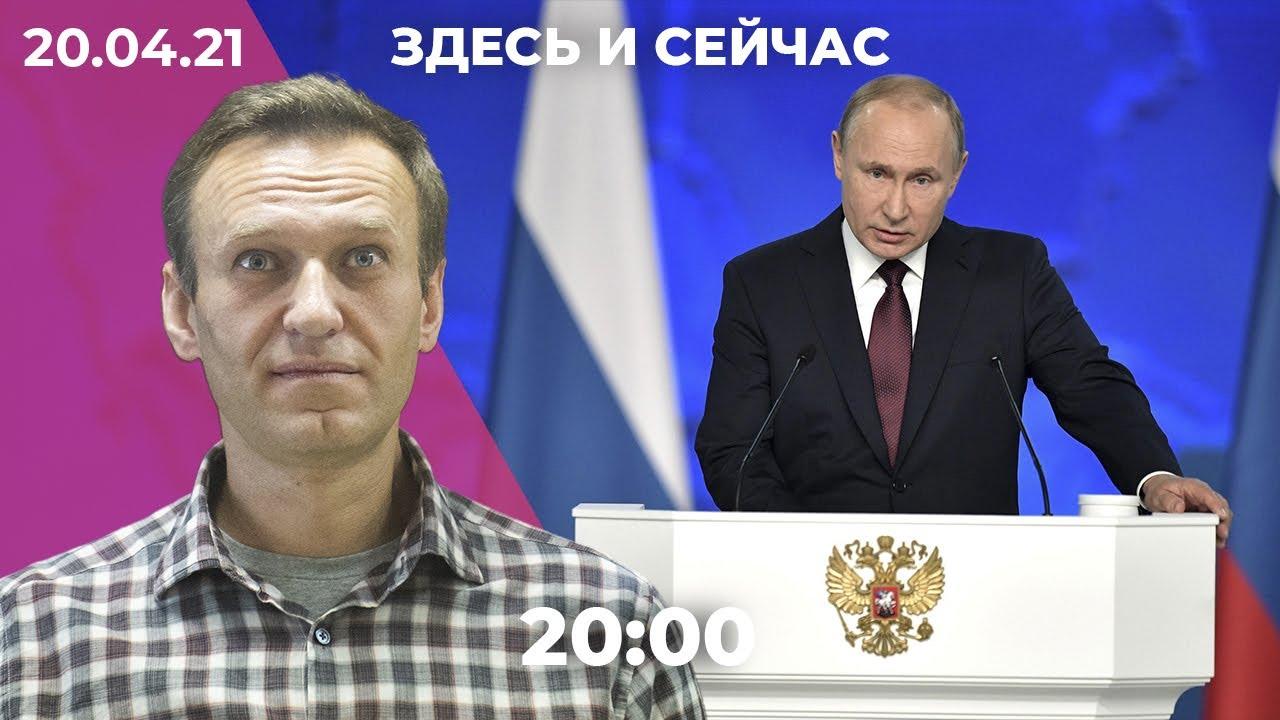 Власти и оппозиция накануне акции 21 апреля. Что будет в послании Путина к Федеральному собранию?