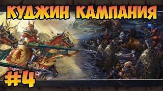 герои 5 (Кампания в честь наших отцов) - Один хан, один клан (2 миссия 1 миссия) Повелители орды