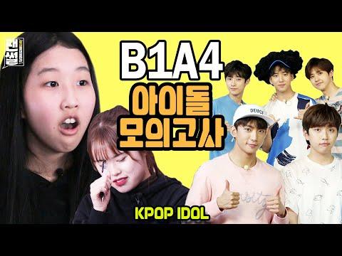 [ENG sub] 아이돌 퀴즈쇼! 이거 다 맞추면 인정!(B1A4 편)