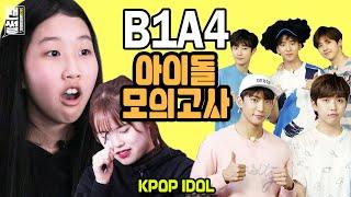 "[ENG sub] ""B1A4"" 아이돌 퀴즈쇼! 이거 다 맞추면 인정! 비원에이포 팬들 도전 고!?"