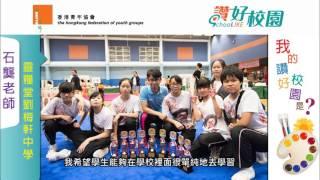 青協「讚好校園」:靈糧堂劉梅軒中學石龑老師