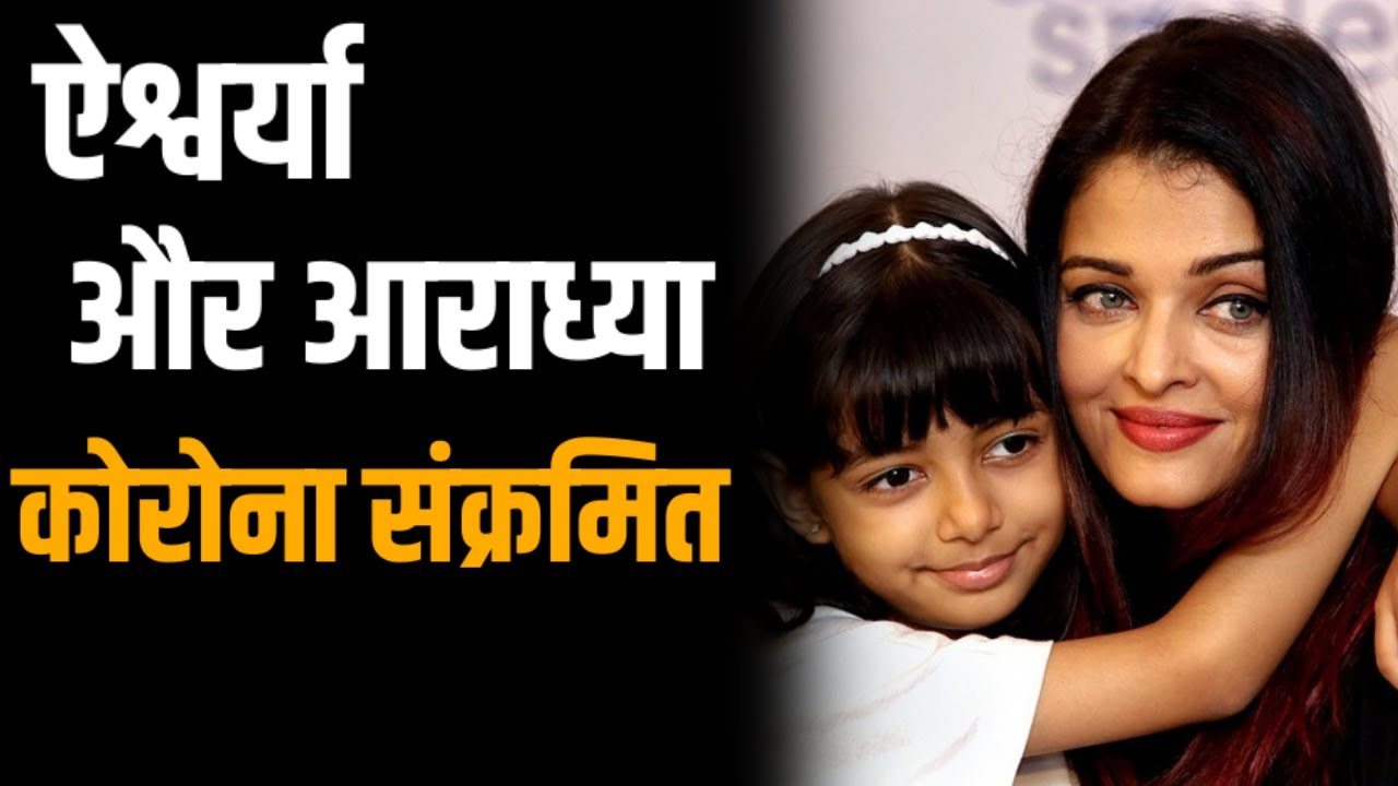 Aishwarya Rai and Aaradhya Test Positive For Covid-19 after Amitabh Bachchan Abhishek Bachchan