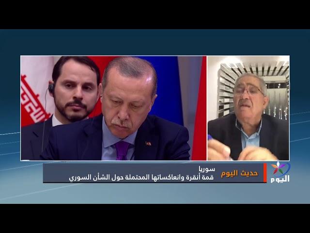 حديث اليوم: قمة أنقرة وانعكاساتها المحتملة حول الشأن السوري