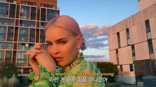 Download lagu 청춘을 위로하는 앤 마리와 도자 캣 🥂 [신곡] Anne-Marie - To Be Young /ft. Doja Cat [가사해석/번역]