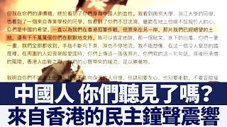 香港抗爭敲響中國民主鐘聲 各地陸生發帖聲援 新唐人亞太電視 20191115