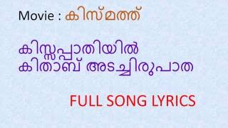 Kisa pathiyil song malayalam lyrics / Kismath movie song